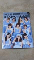 AKB48☆じゃんけん大会2012年公式ガイドブック!