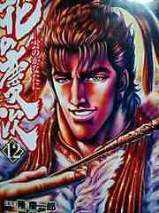 【送料無料】花の慶次 DX版 全12巻完結セット《戦国コミック》