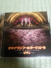 CD BEGIN オキナワンフールオーケストラ ビギン 帯あり