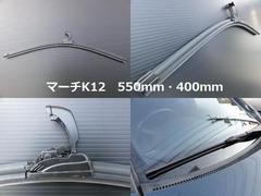 日産エアロワイパーブレード マーチ K12