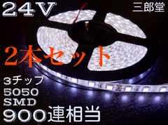 24V LEDテープ 5m 2本セット ホワイト
