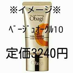 オバジC☆セラムリキッドファンデーション[ベージュオークル10]定価3240円