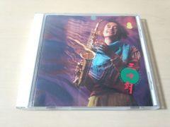 三四朗CD「SANSHIRO」サックス TAO 廃盤●