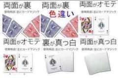 バイスクルトリックカード10枚10種選択!手品