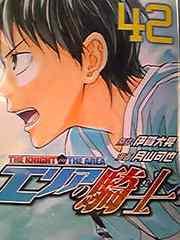 人気コミック エリアの騎士 全巻セット