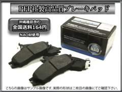 送料164円 高品質パッド ミラ ジーノ L650S L660S L700S GINO