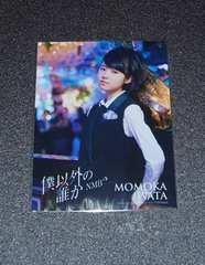 NMB48 僕以外の誰か CD封入生写真 岩田桃夏