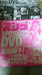 スコラSPECIAL DVD★浜田翔子/小泉麻耶/寺西加織/フォンチー/加藤沙耶香