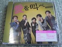 ★新品★嵐『愛を叫べ』初回限定盤【CD+DVD(61分)】他にも出品中