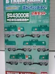 Bトレインショーティー タキ43000形日本石油輸送色 2両セット
