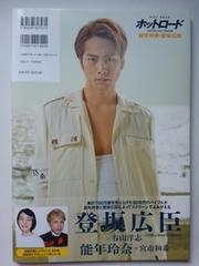 能年玲奈&登坂広臣 ホットロード OFFICIAL BOOK 帯付