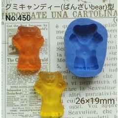 スイーツデコ型◆グミキャンディー(ばんざいbear)◆ブルーミックス・レジン・粘土