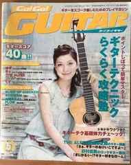 GO!GO!GUITAR 2003年5月号 ギタースコア40曲掲載 切手払い可能