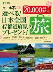 ☆おーいお茶×応募券・10枚・送料62円可能☆