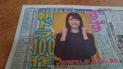 「広瀬すず」2017.11.21 スポーツニッポン 1枚