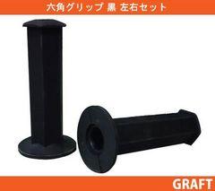 六角グリップ 黒ブラック 新品! TW200/TW225