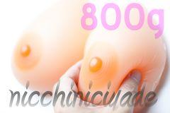 視線を感じる■シリコンバスト800g■人工乳房・豊胸女装