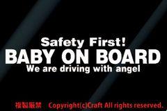 Safety First! BABY ON BOARDステッカー(白/20)ベビーオンボード