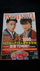 TV navi SMILE 19 KinKi Kids 嵐 SMAP V6 Hey!Say!JUMP