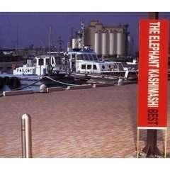 エレファントカシマシ / THE ELEPHANT KASHIMASHI BEST