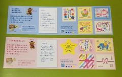 H29. ふみの日★62・82円切手 各5枚★シール式