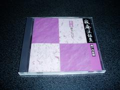 CD「瀬戸内寂聴/寂庵法話集-第十巻 祈りについて」即決