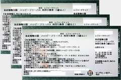3枚/東武動物公園 ハッピーフリーパス/送料62円〜
