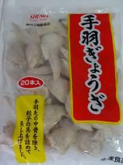 ☆大人気  手羽餃子  20個入  冷凍