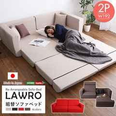 組み換え自由なソファベッド2P【Lawro-ラウロ-】SH-07-LAW2P