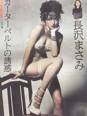 長澤まさみ セクシー 新聞記事