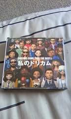 ドリカムの3枚組ベスト盤(^^)