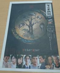 関ジャニ 錦戸亮 映画公開記念 「羊の木新聞」2部+チラシ3枚セット