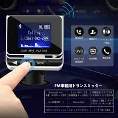 カーチャージャー 超大ディスプレイ搭載 Bluetooth