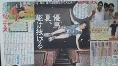 中山優馬◇2013.7.20 日刊スポーツ Saturdayジャニーズ