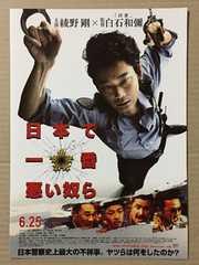 映画『日本で一番悪い奴ら』見開きチラシ10枚◆綾野剛