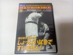 燃えろ!新日本プロレス vol.47 しょっぱい試合ですいません!