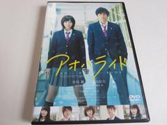 中古DVD アオハライド 本田翼 東出昌大 レンタル品
