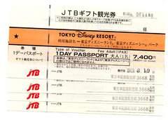 JTBギフト観光券 大人ペア