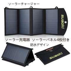ソーラーパネル 25W 折りたたみ式 太陽光発電 防災グッズ