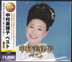 ◆迅速無休◆中村美律子◆CD2枚組 全30曲◆演歌