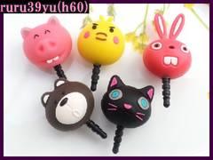 h60/可愛い動物5個セットスマホピアス/イヤホンジャック/送料140