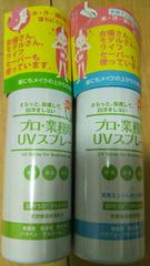 UVスプレー 無香料タイプとミントレモン2本セット 日焼け止め