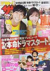 テレビジョン2014年10月8日号 錦戸亮さんと満島ひかりさん表紙