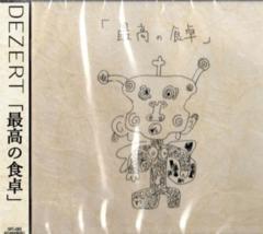 ◆DEZERT 【最高の食卓 -通常盤-】 CD 新品