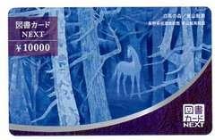 図書カードNEXT10000円券