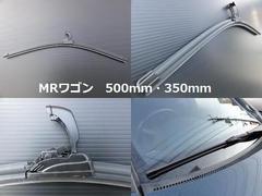 スズキエアロワイパーブレード MRワゴンMF22S