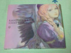 CD ラーゼフォン O.S.T.1 オリジナルサウンドトラック 坂本真綾 橋本一子