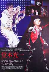 堂本光一★2012.12月号★月刊Songs