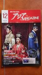 冊子 月刊 TSUTAYA アジア MAGAZINE (マガジン) 2014.12 voI. 75