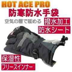 【送料無料】防寒防水グローブ 手袋 シンサレート/Lサイズ